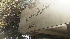 """Mohajer Technical And Vocational College of Isfahan - Pahlavi""""-dynasty(suffix) obviously paint-covered by Islamic republic censorship policies on first educate-blocks, built by Austrian contractor, Mr. Mueller."""
