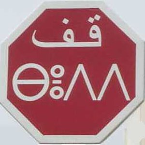 "Writing systems of Africa - Bilingual ""Stop"" sign in Tifinagh. (qif in Arabic, bedd in Riffian)"