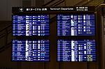 Narita International Airport Darafsh (104).jpg