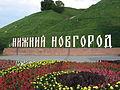 Nizhniy Novgorod title.JPG