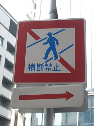 Road signs in Japan - A no crossing sign