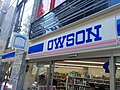 OWSON convenience store.jpg