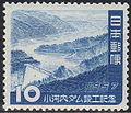 Ogouchi dam stamp.jpg