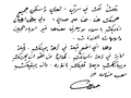 One of the messages of Gibran Khalil Gibran to Mai Ziada.png