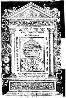 Or Adonai Primary work of Rabbi Hasdai Crescas.