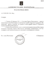 Order of the Head of Volgograd 2011-02-22 no 118.png