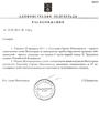 Order of the Head of Volgograd 2011-02-22 no 118.png