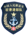 PLA HK 07 Navy arm badge (cropped).png