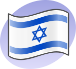 P Israel Flag.svg