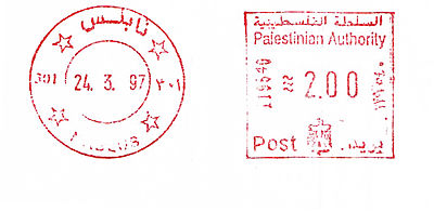 Palestinian Authority stamp type 2.jpg