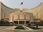 People's Bank of China Headquarter, Beijing.jpg