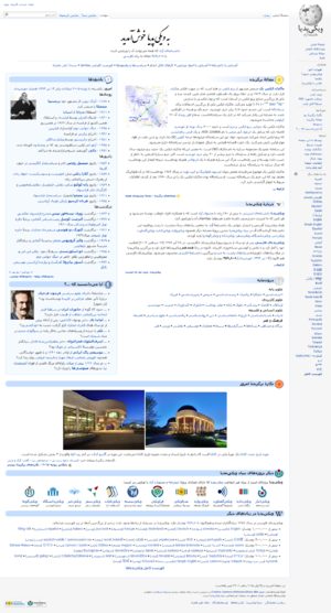 Persian Wikipedia - Image: Persian Wikipedia's Main Page screenshot V2