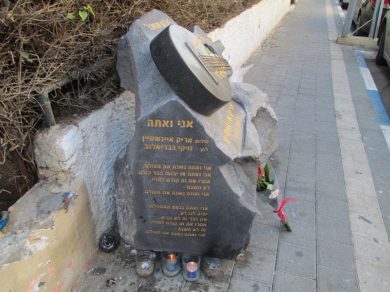 אנדרטה ליד ביתו של אריק איינשטיין