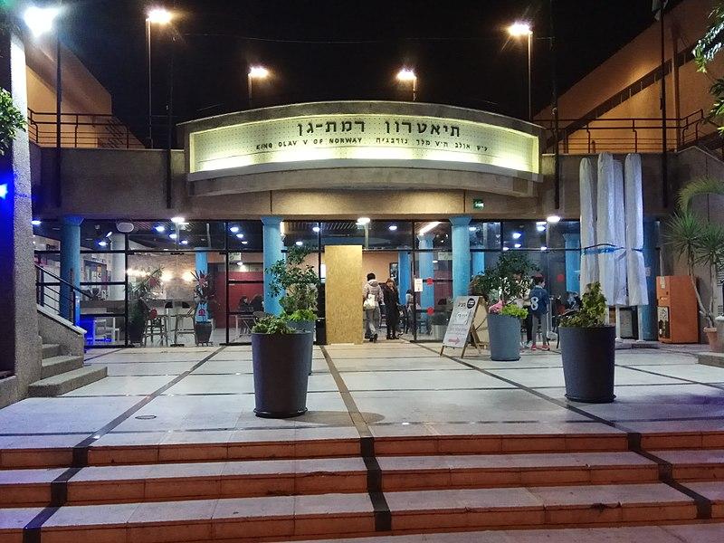 תיאטרון רמת גן
