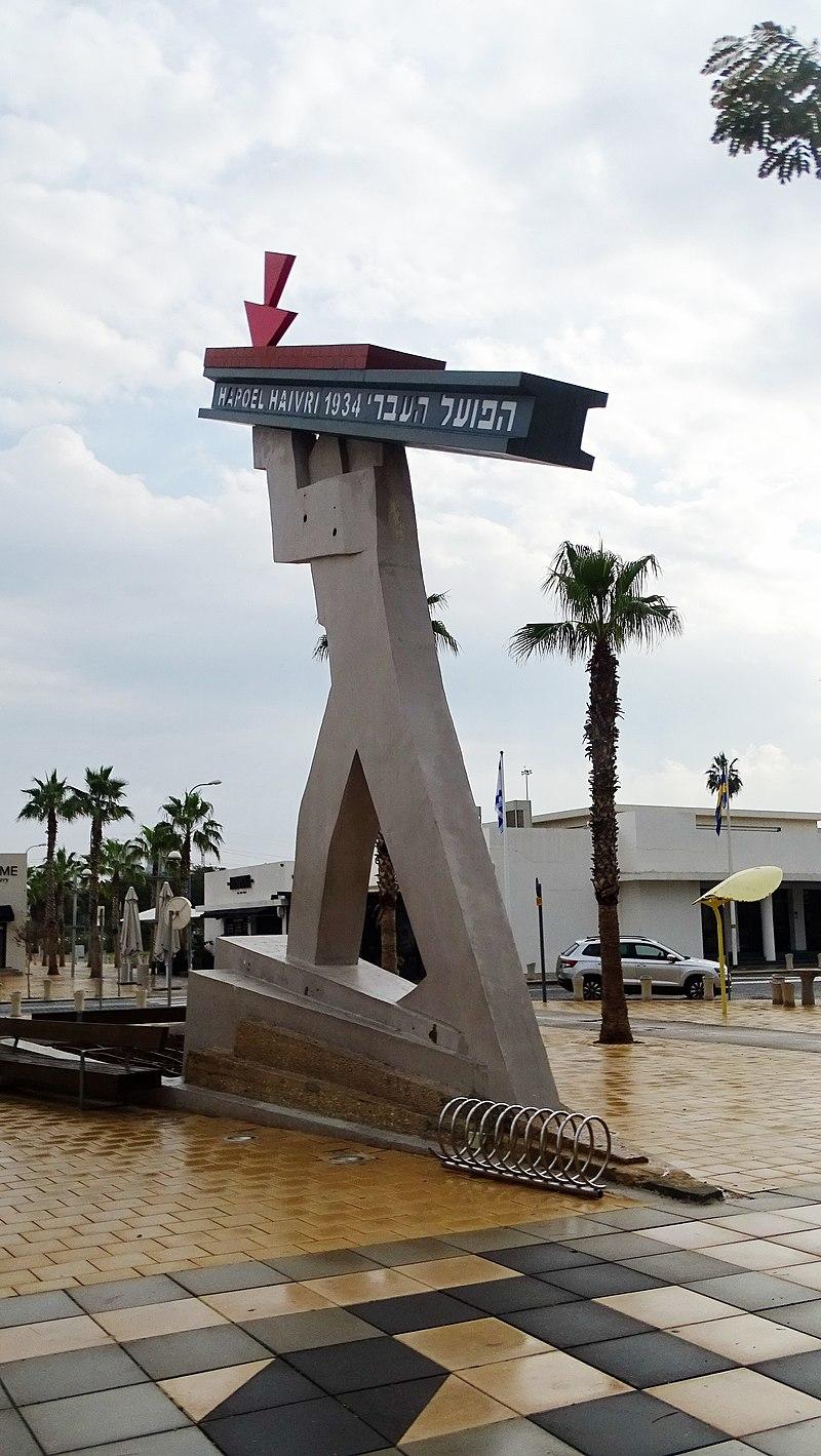 פסל הפועל העברי