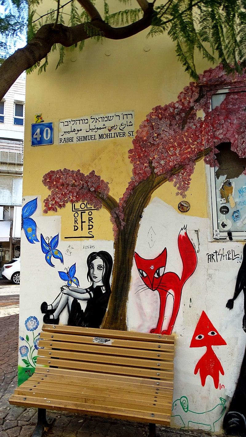 גרפיטי ברחוב מוהליבר תל אביב