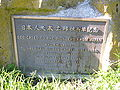 Pioneers from Japan plaque, Golden Gate Park.JPG