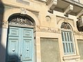 Places in Gzira 16.jpg