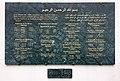 Plaque commémorative Seconde guerre mondiale, Grande mosquée de Paris.jpg