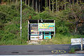 Porn DVD and books vending machines in a Japanese backwoods area.jpg