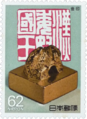 Postage stamp of kin-in, 1989.png