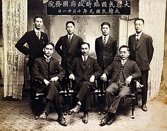 Provisional Government of the Republic of Korea - Image: Provisional Government of the Republic of Korea