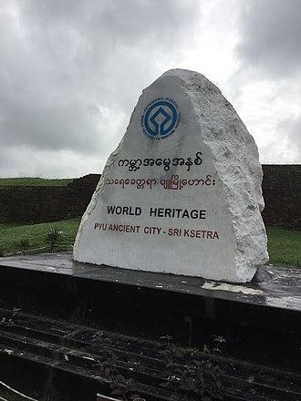 Pyu city-states - Image: Pyu Ancient City In Myanmar UNESCO World Heritage 001
