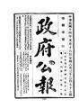 ROC1925-05-16--05-31政府公報3277--3292.pdf