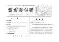 ROC2002-10-23總統府公報6486.pdf