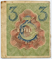 RSFSR-1919-Banknote-3-Reverse.png