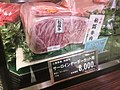 Raw meat - Japan - Jan 24 2021 various 18 30 58 678000.jpeg