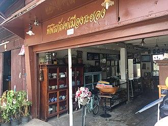 Rayong - Image: Rayong Museum