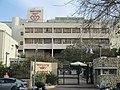 Reut Medical Center in Tel Aviv.JPG