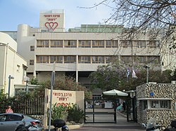 Reut Medical Center in Tel Aviv.JPG