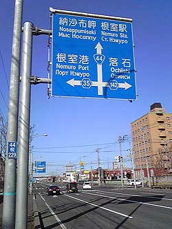 Road traffic sign with Russian, Nemuro, Hokkaido, Japan.jpg