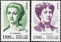Russia stamp 1996 № 280-281.jpg