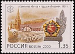Russia stamp 2000 № 565.jpg