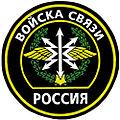 RussianArmySignalCorps.jpg