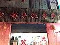 Samzhubze, Xigaze, Tibet, China - panoramio (1).jpg