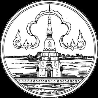 Sakon Nakhon Province - Image: Seal Sakon Nakhon