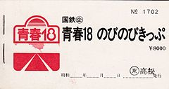 「青春18のびのびきっぷ」時代の表紙
