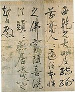 Japanese text in large characters on paper.