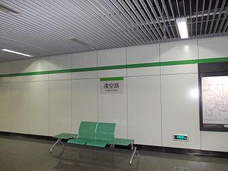 Lingkong Road station Shanghai Metro station