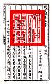 Shu Shu Jiu Zhang skqs.jpg