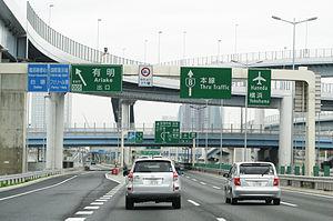 Shuto Expressway - Shinonome Junction