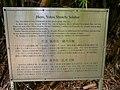 Sign at Yokoi Shoichi Cave (256246313).jpg