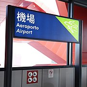 Sign of Airport Station, Macau LRT.jpg