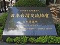 Sign stone of Japan-Taiwan Exchange Association 20190901.jpg