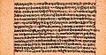 Skanda Purana, Ganesha Katha, Sanskrit, Devanagari.jpg