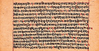Skanda Purana - A page from the Skanda Purana manuscript in Sanskrit language and Devanagari script